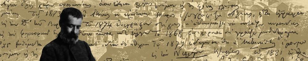papadiamantis-the-athens-years-banner
