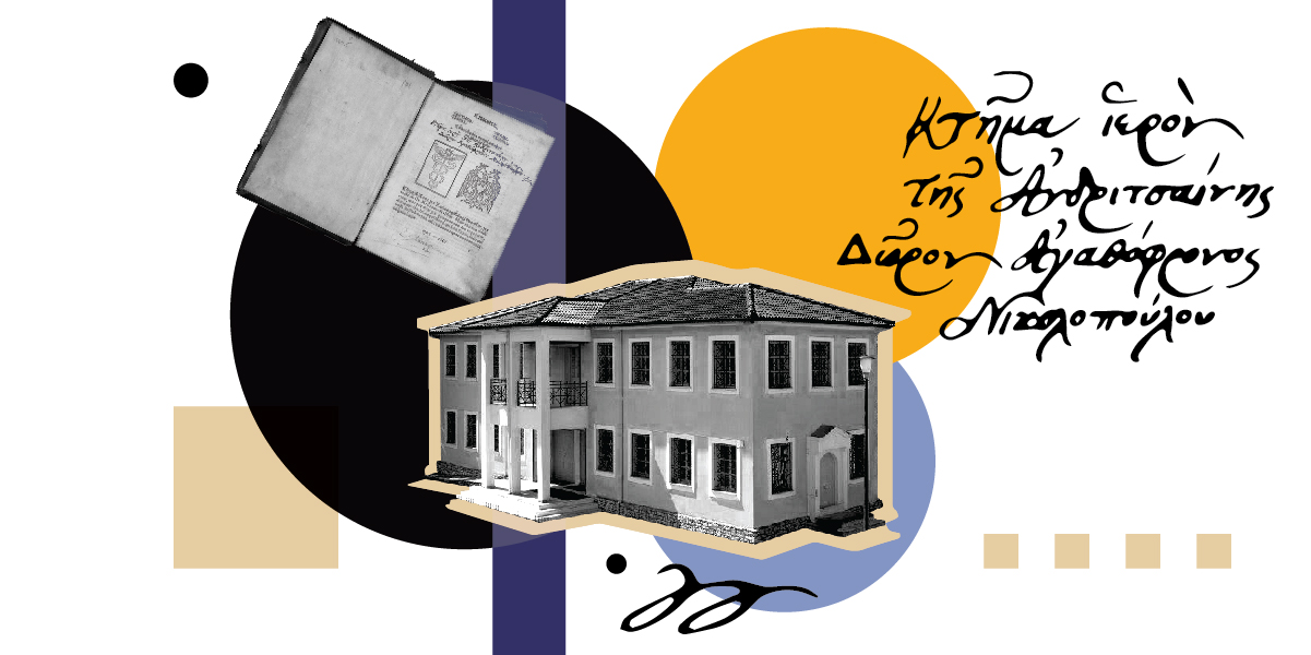 A Rare Library in the Peloponnese: the Historical Library of Andritsaina