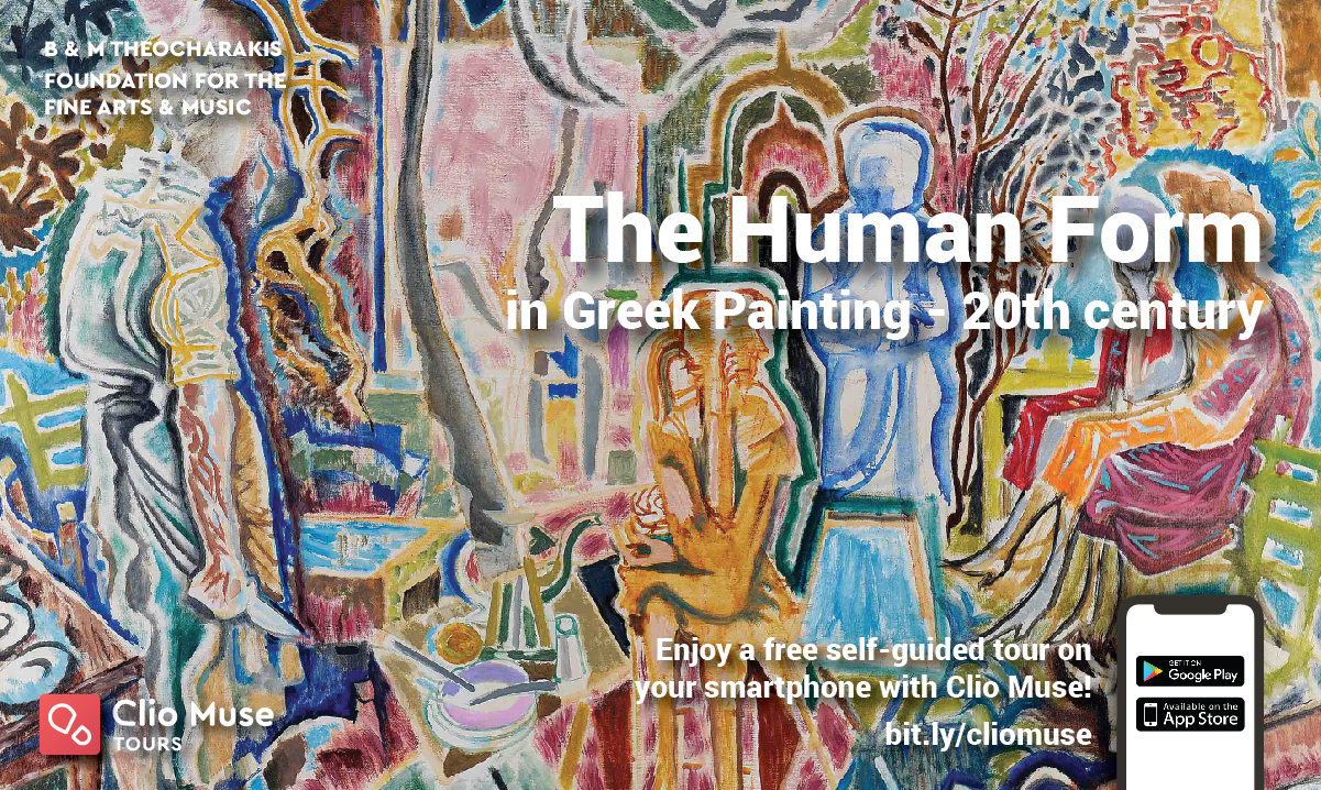 The Human Form in Greek Painting – 20th century