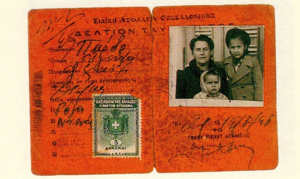 «Η εβραϊκή κληρονομιά: παρελθόν και παρόν» pardo identity card