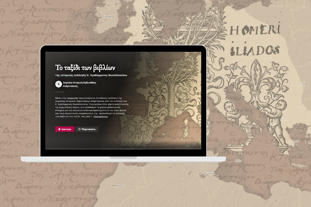 """The Journey of The Books"": Digital Timeline For The Public Historical Library of Andritsaina"