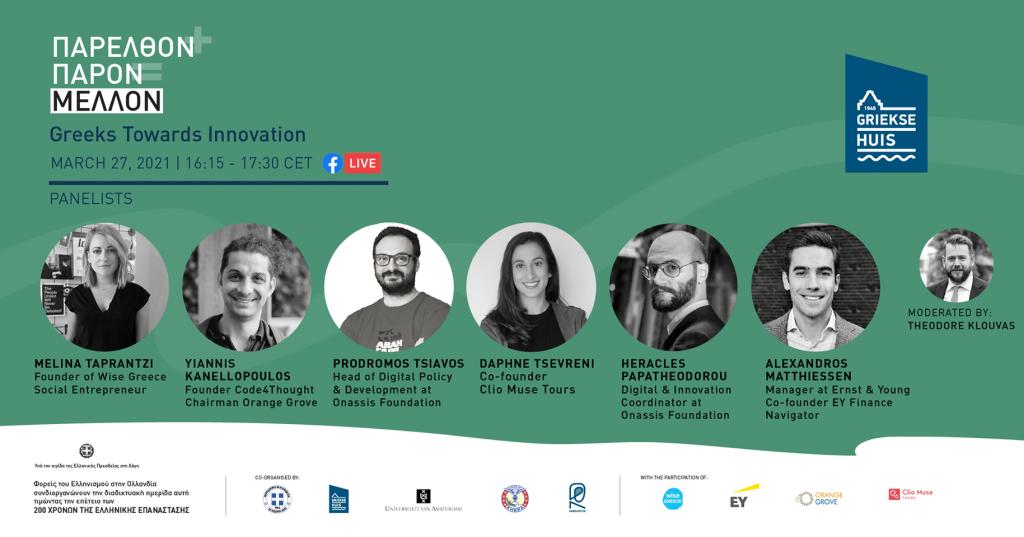 Greeks toward innovation panel at Greece 2021: Past+Present = Future event